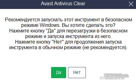 удалить антивирус Avast, Аvast upgrade utility