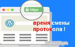 в этом году WordPress потребует протокол HTTPS