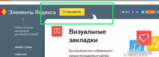 визуальные закладки Яндекс в Firefox