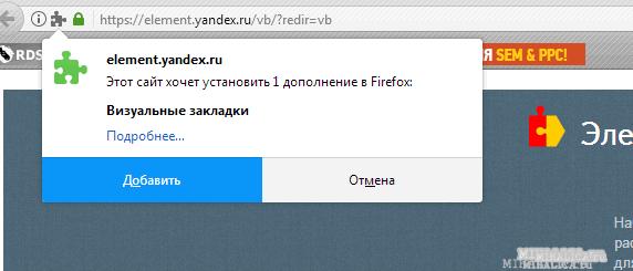визуальные закладки Яндекс в файрфокс