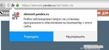 закладки Яндекс в Firefox