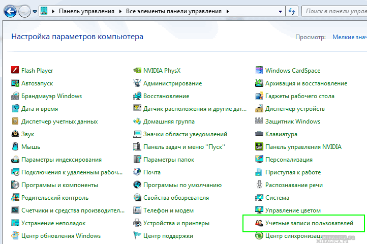 контроль Windows 7