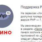 на хостинге джино доступна поддержка php 7.1