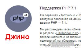 Доступна поддержка PHP 7.1 (теперь и на Джино) - ошибки в работе сайта ! варианты решений...