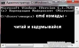 раздел для пользователя -cmd-команды