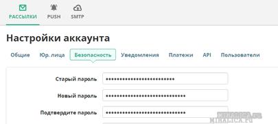 sendpulse - пароль ошибка токен