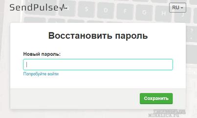 sendpulse - пароль способы восстановления