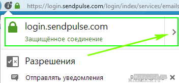 sendpulse - пароль токен