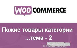 woocommerce скрыть блок похожие товары