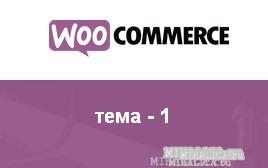 """Как более тонко организовать в магазине на woocommerce блок """"Похожие по теме товары""""?"""