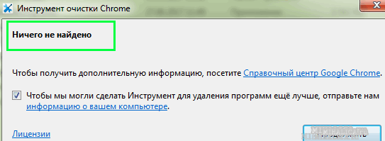 Chrome Cleanup Tool программа очистки браузера