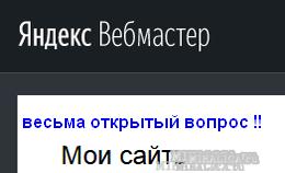 Санкции вебмастера Яндекс