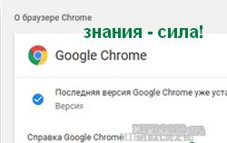 для очистки браузера Chrome Cleanup Tool