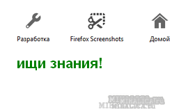 Как включить дополнение скриншоты в обновлённом браузере Фаерфокс