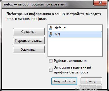 две разных версии Firefox