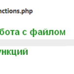 functions php - как разбить на отдельные подфайлы