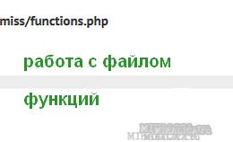 functions.php - как разбить на отдельные функциональные части, файлы