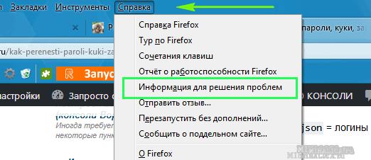как открыть профиль Фаерфокс — в любых версиях ОС