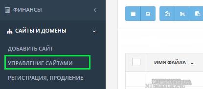 перевести домен на другой аккаунт