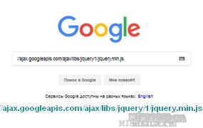 Подключение jQuery библиотеки от CDN Google - рационально!..