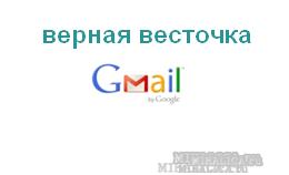 Как отправить письмо в заданное время - электронная почта gmail... и другие плюшки к чаю...