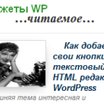 Использование виджетов WordPress
