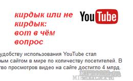 YouTube закроет монетизацию для обывателя... как площадку для заработка на видеороликах