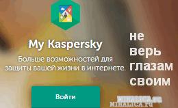 И снова здрасти! Касперский - запрещает доступ к некоторым сайтам: для пользователей Ростелеком