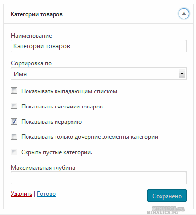 WooCommerce категории товара