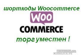 Woocommerce шорткоды и их применение
