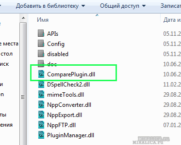 установить в Notepad Compare