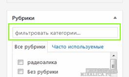 Фильтр поиска для метабокса Рубрики - в админке при редактировании записей