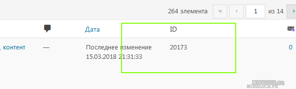 поле по id записей - в админке