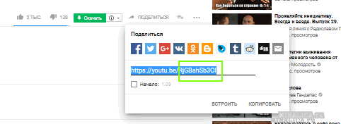 видео youtube на свой сайт
