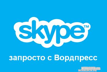 Skype запросто с WordPress