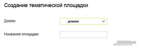 добавить на сайт яндекс директ