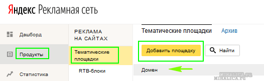 на сайт яндекс директ рекламу