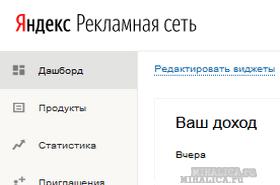 Как добавить свой новый (второй) сайт в рекламную сеть Яндекса