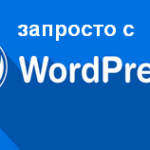 Защита сайта WordPress