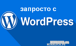 Защита сайта WordPress - обезопасим административную панель