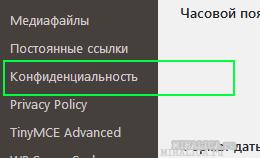конфиденциальность WP