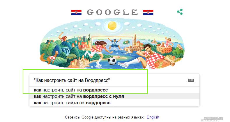 операторы поисковых запросов гугл