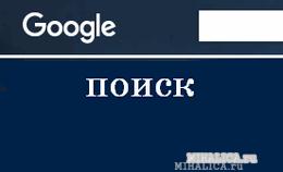 Как использовать операторы поисковых запросов Гугл