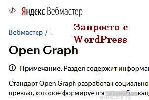 Что такое Open Graph? как подключить протокол Open Graph к WordPress