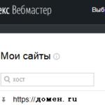 ИКС сайта Яндекс