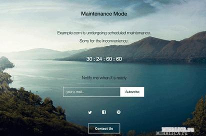 Режим обслуживания - Maintenance Mode