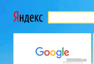 Что такое Яндекс? SEO оптимизация сайта за пределами Google