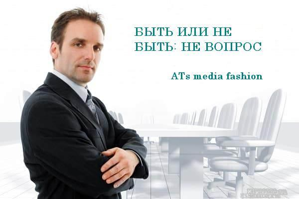 запросто с Вордпресс - ATs media fashion