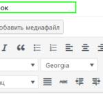 текстовый редактор в поле отрывок