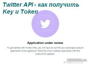 Twitter API - как получить Key и Token для работы с приложением?